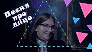 Время и Стекло -  Песня про лицо (ПАРОДИЯ)