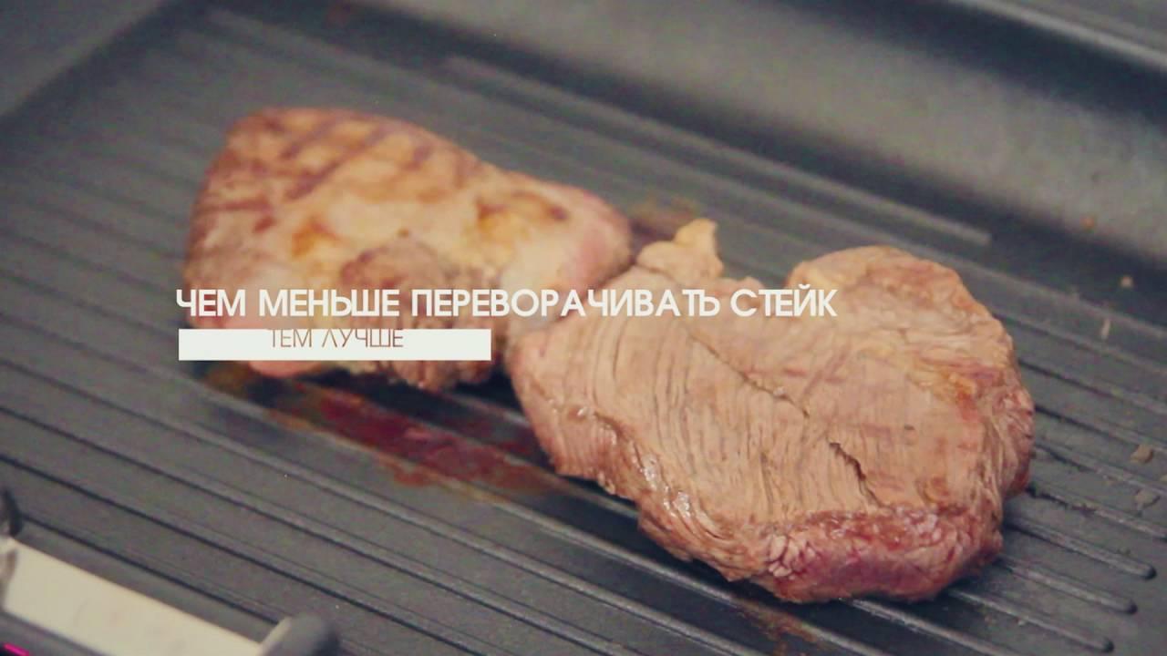 Барбекю Стейк