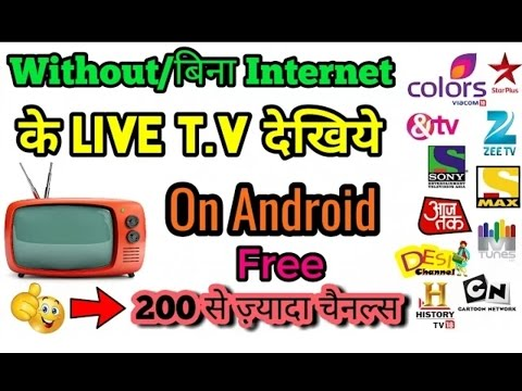 Watch live tv without internet on android