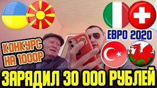 ЗАРЯДИЛ 30К НА ЕВРО 2020 ИТАЛИЯ ШВЕЙЦАРИЯ ТУРЦИЯ УЭЛЬС УКРАИНА МАКЕДОНИЯ ПРОГНОЗ ДЕДА ФУТБОЛА