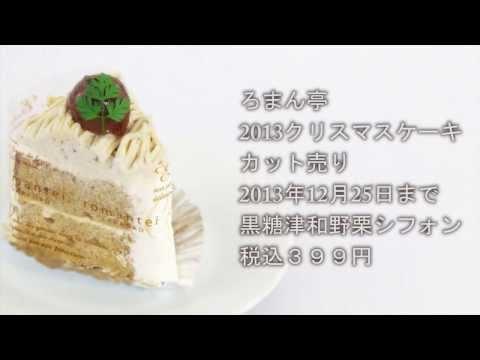 さっぽろ ろまん亭 2013 クリスマスケーキ  黒糖津和野栗シフォン