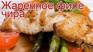 рецепты из чира - как приготовить чира пошаговый рецепт - Жаренное филе чира за 90 минут