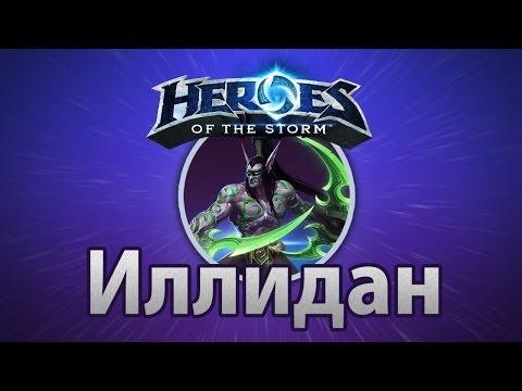видео: heroes of the storm — Иллидан