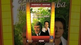 День семейного торжества (Свердловская киностудия, 1976 г.)