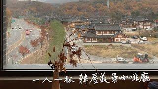Publication Date: 2019-11-21 | Video Title: 恩平韓屋村一人一杯vlog