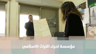 مؤسسة احياء التراث الاسلامي