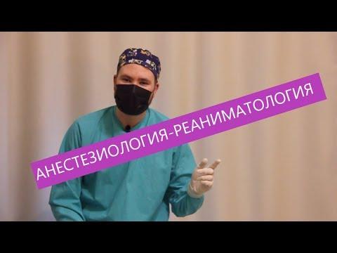 Анестезиология-реаниматология