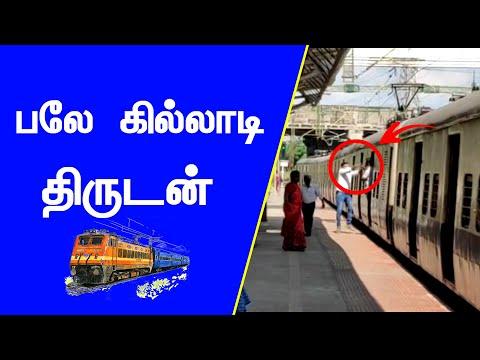 பலே கில்லாடி திருடன்  | Train | Chennai | IN4NET News