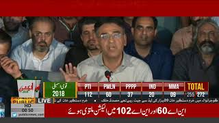 Asad Umar victory speech after results of General Elections 2018 Pakistan | Public News