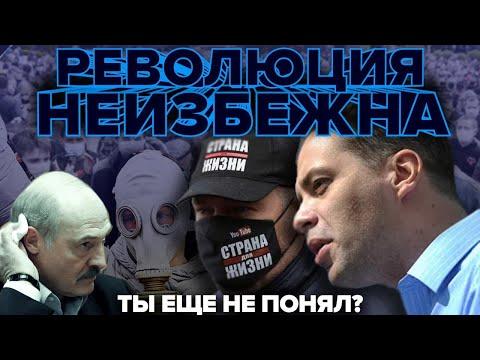 Беларусь: что происходит? [Обнимашки с диктаторами]
