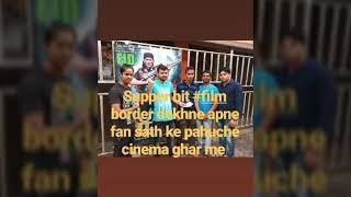 भोजपुरी पिक्चर Border देखने के लिए फिल्म बनारसी पहलवान के निर्माता संजय यादव ने किया लोगो से अपील