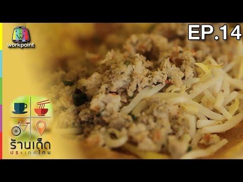 ย้อนหลัง ร้านเด็ดประเทศไทย | ร้านครัวไซ่ง่อนอาหารเวียดนาม ร้านชามโตเตี๋ยวต้มยำ | EP.14 | 29.ธ.ค.59