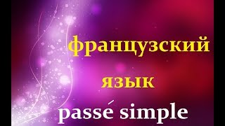 Французский язык Passé simple