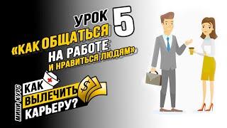 Как Продавать Себя Дорого Коммуникации на работе или в офисе Решение Проблемы 5