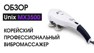 Ручной массажер Unix MX3500 из Кореи