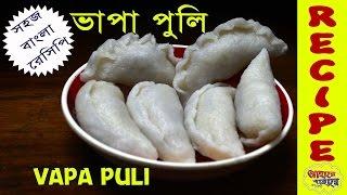 Vapa puli | Bhapa puli | ভাপা পুলি | Recipe in Bengali
