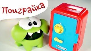 Ам Ням убирает игрушки - Поиграйка с Катей - мультфильм: игры для детей