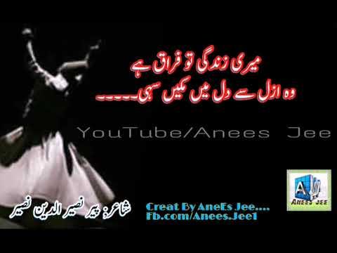 Meri Zindagi To Firaaq Hai - Peer e Kamil (S.A.W) - Gazal - Peer Naseer Ud Deen Nadeer
