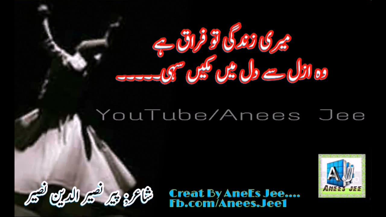 meri zindagi to firaaq hai ghazal mp3 free download
