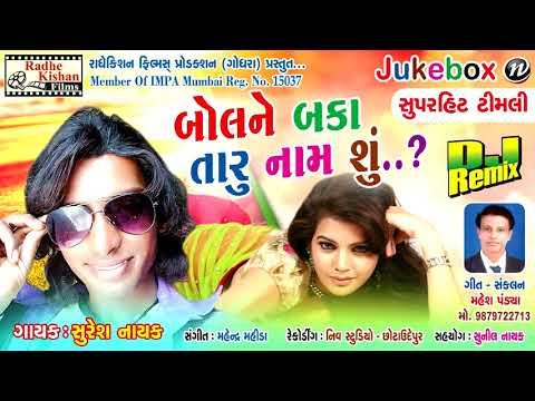 Bol Baka Taaru Naam Shu Jukebox || Superhit Gujarati Song || Suresh Nayak, Mahendra Mahida