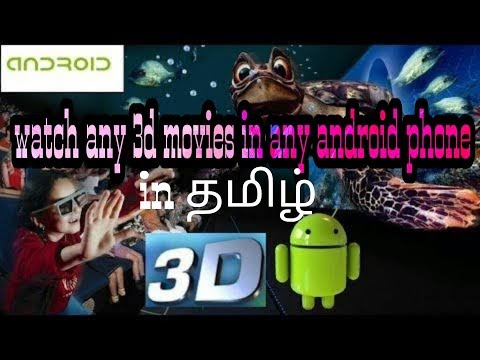 How To Watch 3d Movies In Any Android Phone (தமிழ்)#noexittamil Hacks