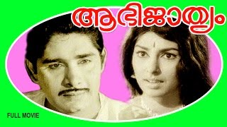 Aabhijathyam | Malayalam Super Hit Full Movie |  Madhu & Sharada