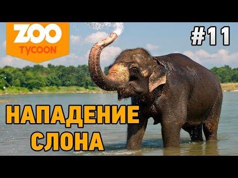 Zoo Tycoon Ultimate Animal Collection #11 Нападение слона (носороги,бегемоты,слоны)