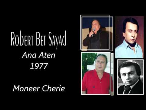 Robert Bet Sayad - Assyrian Song - 1977 Album - Ana Aten روبرت صيادا