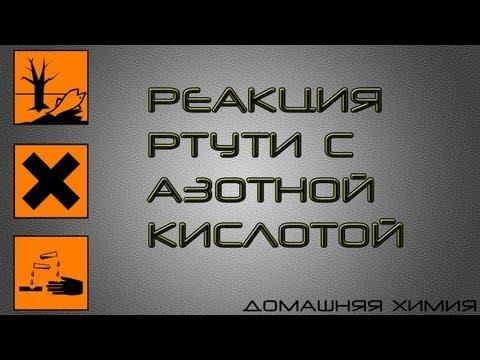 Ртуть / Mercury Man (2006) смотреть онлайн кино фильм
