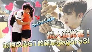情人節趁61不在偷偷改造他的gogoro3!結局超感動!需自備墨鏡「Gozilla狗吉拉」