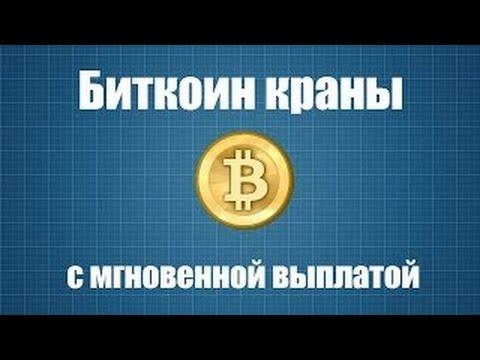 БИТКОИН КРАНЫ. с моментальным выводом на Faucethub.io