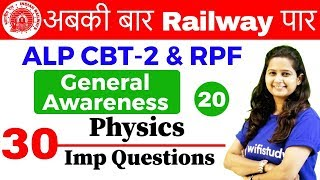 12:00 PM - RRB ALP CBT-2/RPF 2018 | GA by Shipra Ma'am | Physics (Imp 30 Questions)