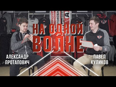 НА ОДНОЙ ВОЛНЕ // Александр Протапович и Павел Куликов
