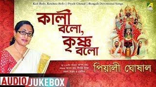 kali-bolo-krishna-bolo-kali-puja-special-audio-jukebox-shyama-sangeet-piyali-ghosal