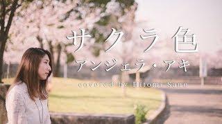 毎週火曜日21:30~23:00 YouTubeにて弾き語り生配信中!☆ Twitter→ https...