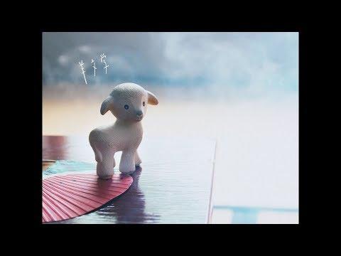 """羊文学 """"ロマンス"""" (Official Music Video)"""