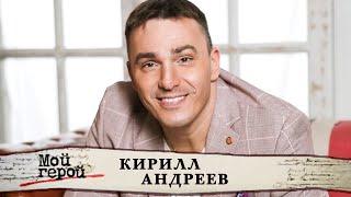 Кирилл Андреев о разводе родителей, испанских корнях и об отсутствии популярности