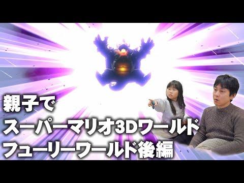 スーパーマリオ3Dワールド+フューリーワールド 後編