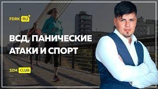 ВСД, Панические атаки и спорт | Павел Федоренко