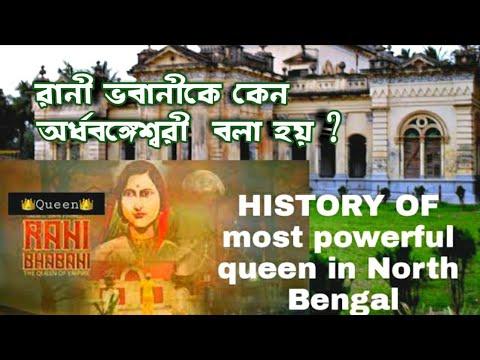 Download Natore Rajbari // Rani Bhabani Rajbari Natore//History