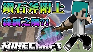 『Minecraft』冬瓜__原味生存 #54 鑽石斧頭附上絲綢之觸的用處?!『我的世界』
