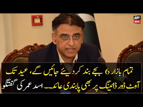 Federal Minister Asad Umar announces decisions taken during cabinet meeting