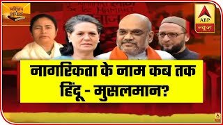Hindu-Muslim Politics Over CAA-NRC Till When?   Samvidhan Ki Shapath   ABP News