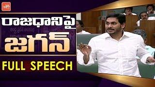 AP CM YS Jagan Full Speech On AP Capital In Assembly | YSRCP | Amaravati | AP News