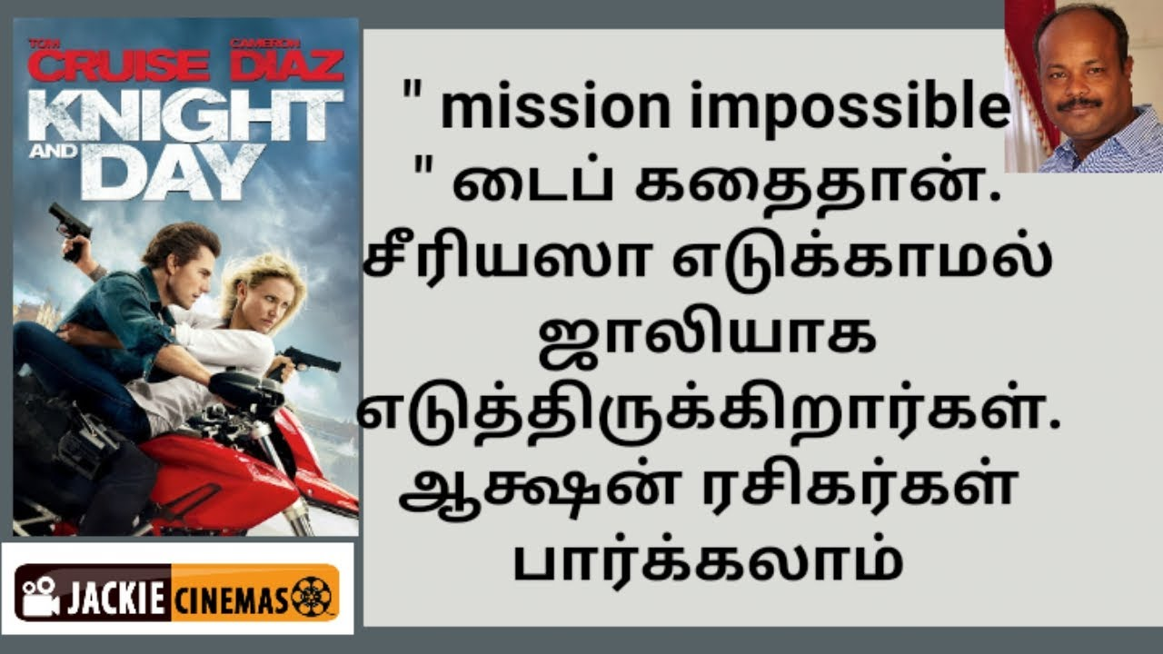 Download Knight and Day 2010 Action Movie Review In Tamil By #Jackiesekar | Tom Cruise, #JackieCinemas