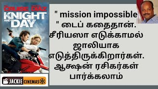 Knight and Day 2010 Action Movie Review In Tamil By #Jackiesekar | Tom Cruise, #JackieCinemas