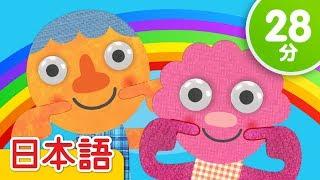 うれしいときは こどものうたメドレー「If You're Happy + More」| こどものうた | Super Simple 日本語 thumbnail