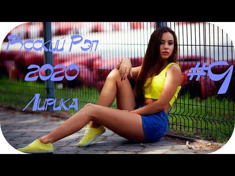 🇷🇺 РУССКИЙ РЕП 2020 🔊 Рэп Лирика 2020 🔊 Русский Рэп 2020 🔊 Музыка Рэп 2020 Русский #9