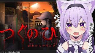 【つぐのひ】昭和の世界へレッツゴー!【猫又おかゆ/ホロライブ】