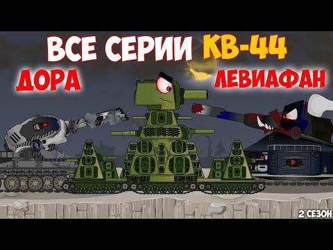 Все серии вражда Стальных монстров.Мультики про танки